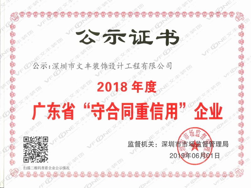 深圳公装公司_广东省守合同重信用企业-文丰装饰公司