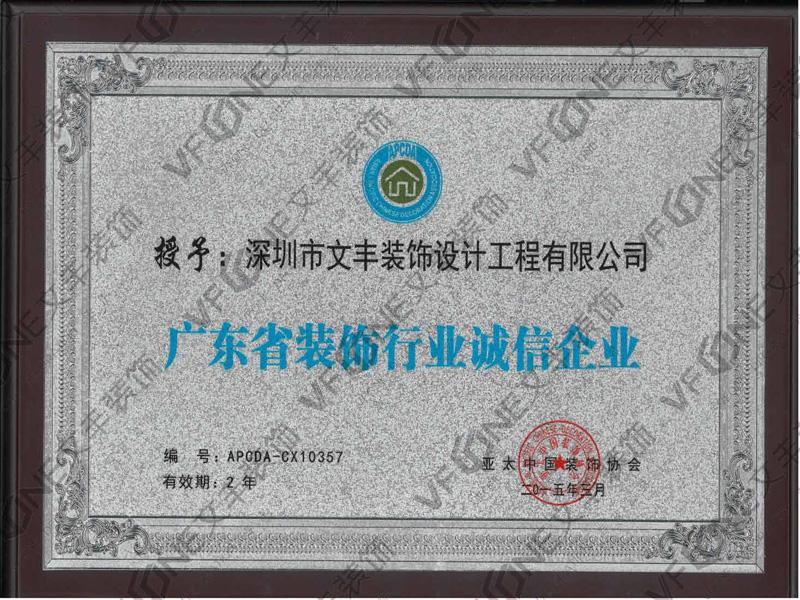 深圳装饰公司_广东省装饰行业诚信企业-文丰装饰公司