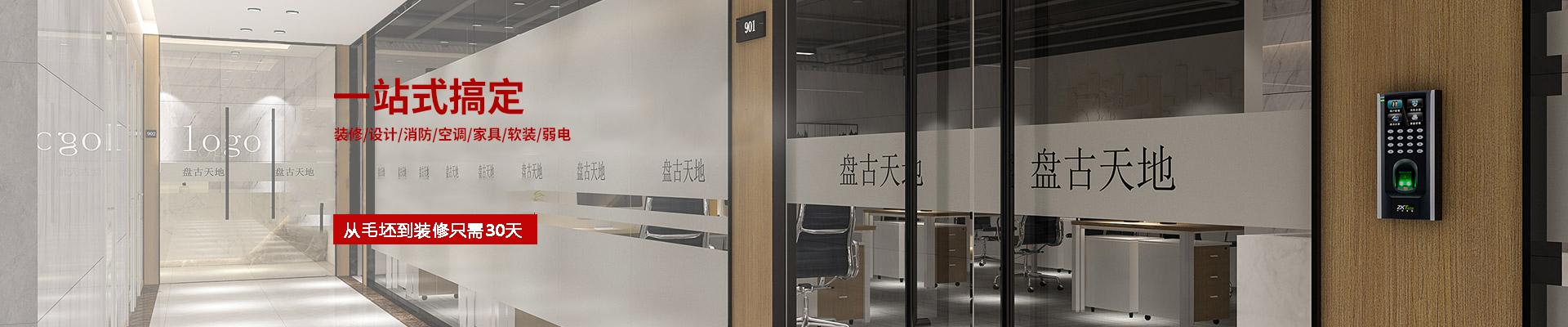 文丰装饰-深圳原创互联网办公室装修
