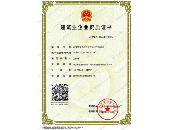 建筑装修装饰工程专业承包一级_深圳公装公司