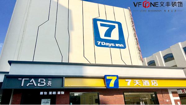 广州南沙七天连锁酒店感谢深圳装修公司文丰装饰全体职员的热情服务