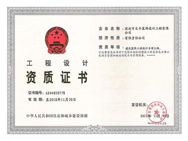 深圳装修公司_工程设计资质证书-文丰装饰公司