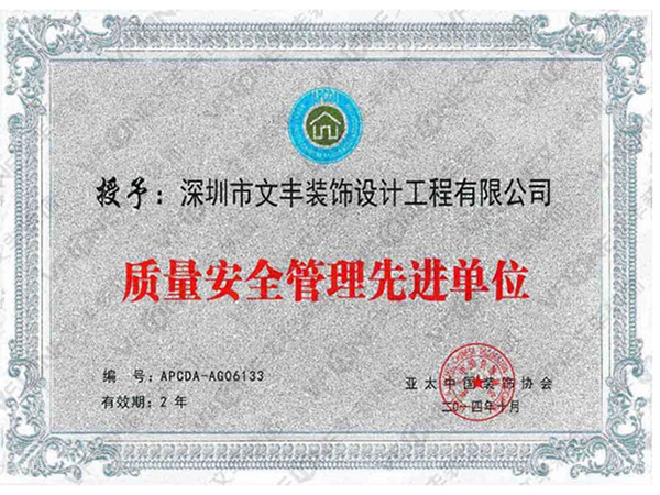 深圳厂房装修_质量安全管理先进单位-文丰装饰公司
