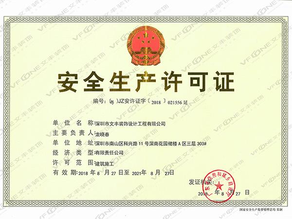 深圳厂房装修_安全生产许可证-文丰装饰公司