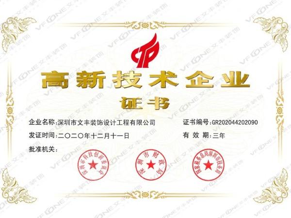 深圳市装修公司